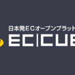 EC-CUBE(2.13系)フォーム項目追加